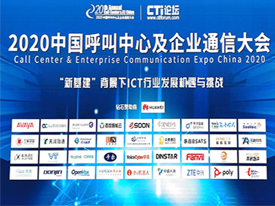 CC & EC Expo China 2020