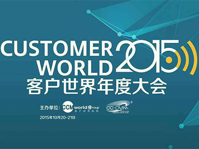 Customer World 2015